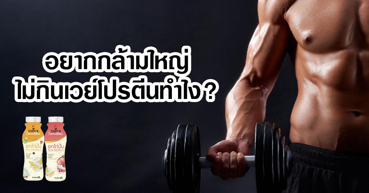 อยากกล้ามใหญ่ ไม่กินเวย์โปรตีนทำไง?