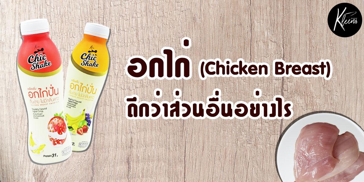 อกไก่ ดีกว่าชิ้นส่วนอื่นอย่างไร