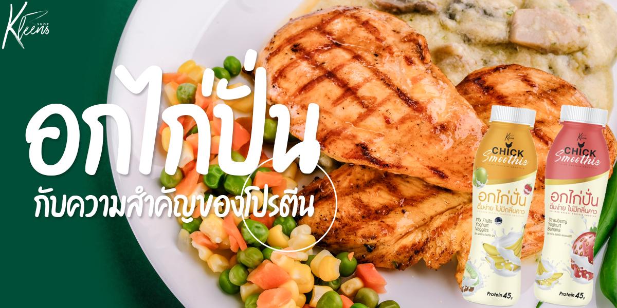 อกไก่ปั่น ( Chicken Breast Protein Smoothie ) กับ ความสำคัญของโปรตีน