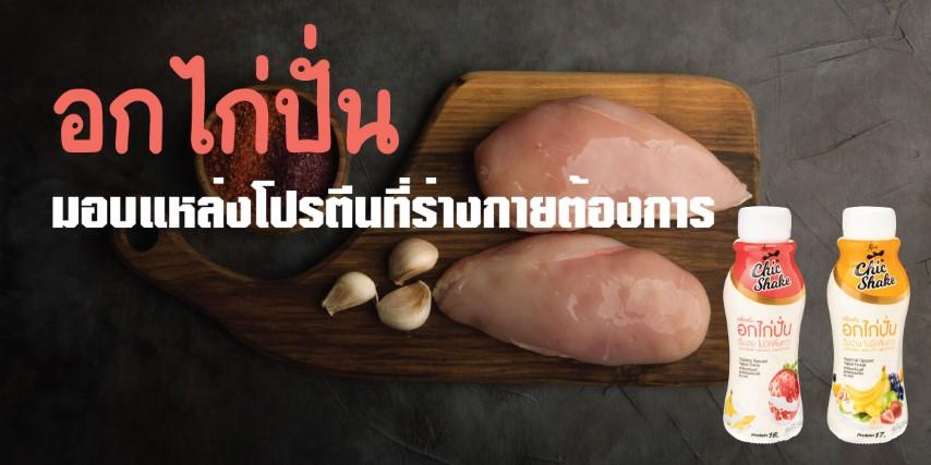 อกไก่ปั่น มอบแหล่งโปรตีนที่ร่างกายต้องการ